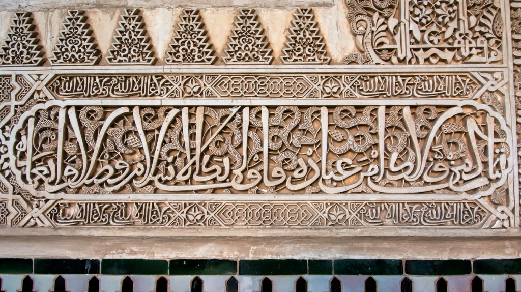 The inside of the Alhambra is highly detailed, including much Arabic script.